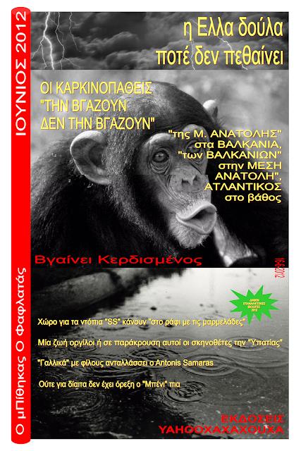 Ημερολόγιο 2012 - ΙΟΥΝΙΟΣ