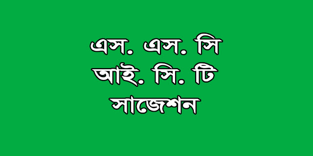 ssc ict suggestion, exam question paper, model question, mcq question, question pattern, preparation for dhaka board, all boards
