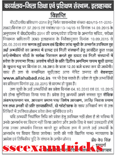Allahabad Admission Notice