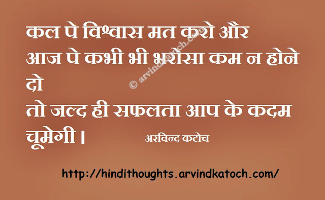Today, Tomorrow, Thought, Hindi, Quote, कल, विश्वास,  सफलता, SUccess