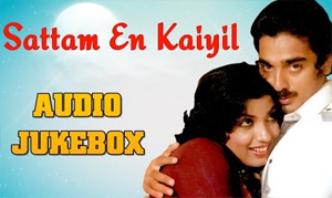 Sattam En Kaiyil (1978) All Songs Jukebox | Kamal Hassan, Sripriya | Ilayaraja Tamil Hits Collection