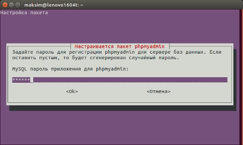 Создание MySQL пароля для PhpMyAdmin