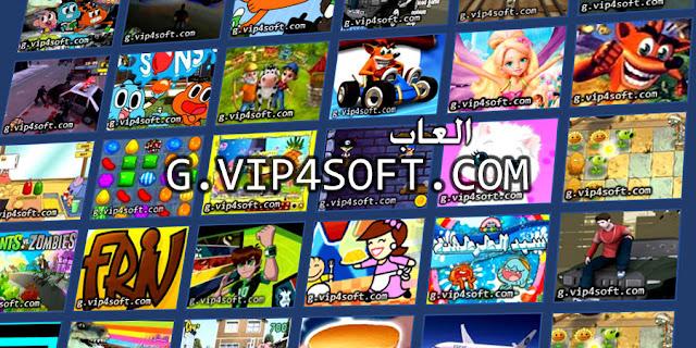 تمتع مع أكبر تشكيلة العاب من موقع G.VIP4SOFT.COM وكل يوم هناك الجديد