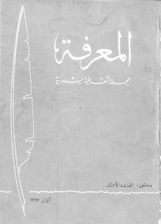 أعداد مجلة المعرفة السورية 2679