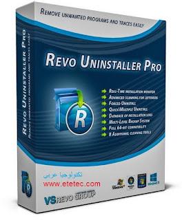 برنامج Revo Uninstaller Pro Full لإزالة وتنظيف البرامج المثبتة