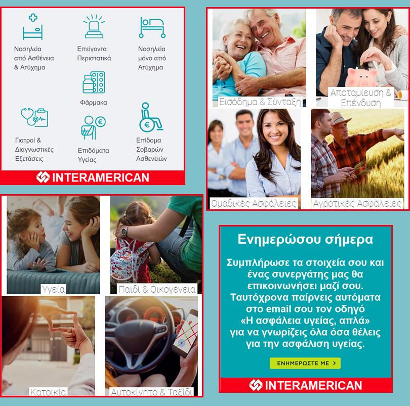 Ασφαλιστικό Πρόγραμμα Υγείας BewellI από την INTERAMERICAN - 1