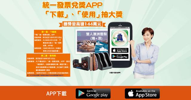 統一發票 兌獎 App 下載 兑獎管道新措施 超商 現金