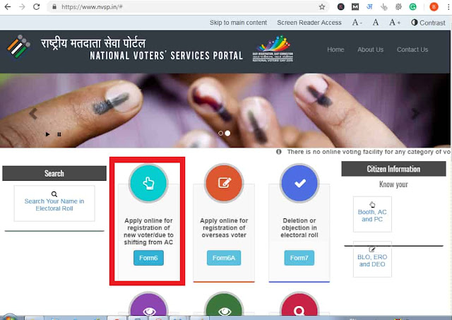 Voter ID Card Online Kaise Nikale - Voting Card