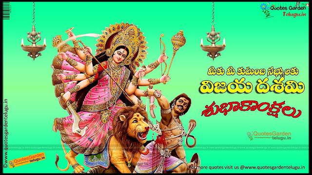 Best Vijaya Dashami Telugu Quotes Greetings images wallpapers