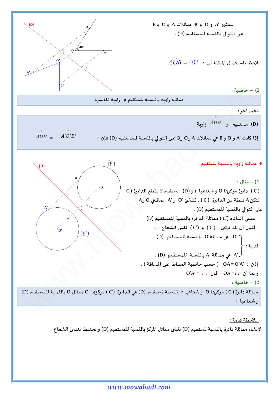 درس التماثل المحوري للسنة الثانية اعدادي في مادة الرياضيات