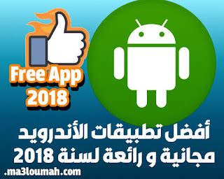 افضل التطبيقات المجانية للاندرويد 2018