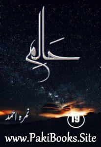 Haalim Episode 19 by Nimra Ahmed