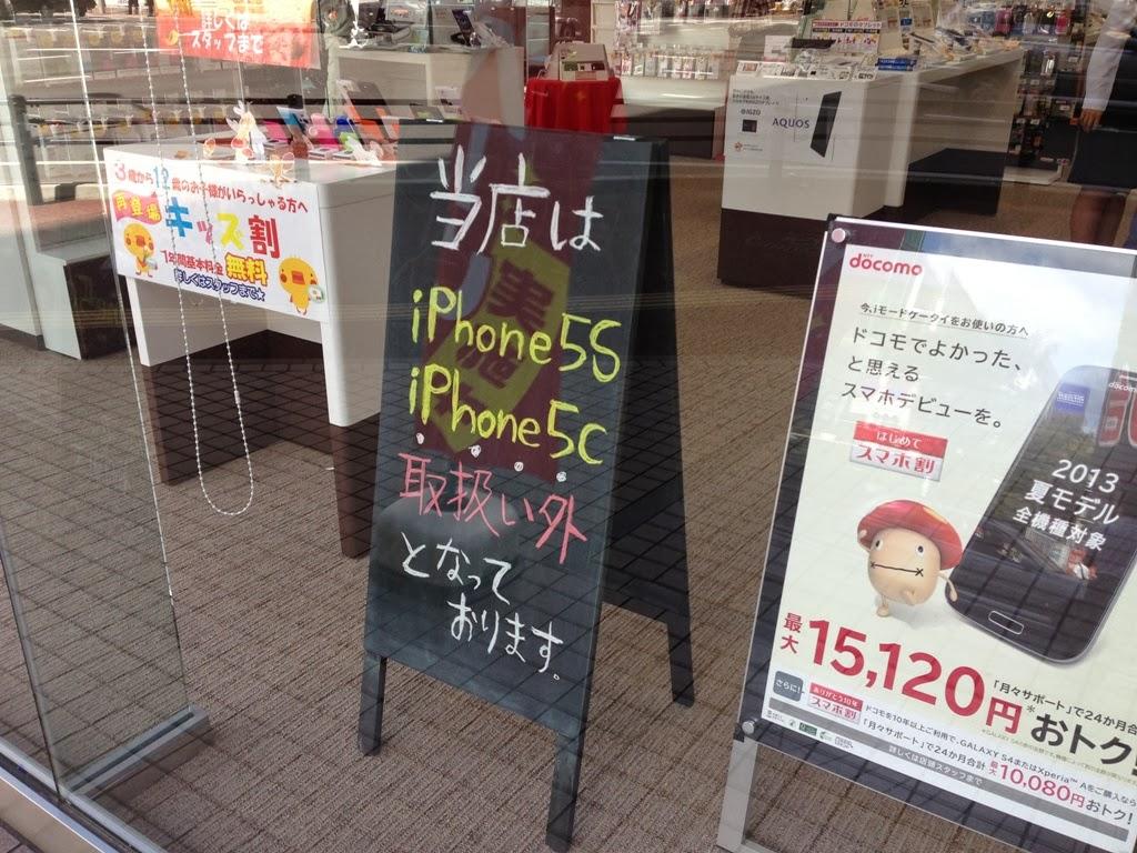docomo-iphone5s