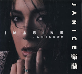[Album] Imagine  - 衛蘭 Janice Vidal