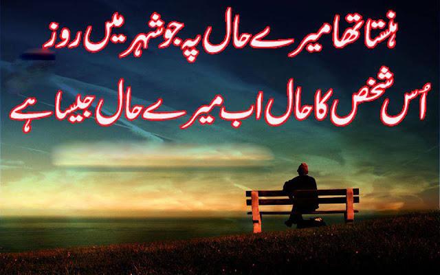 Urdu Poetry Romantic