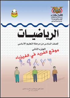 تحميل كتاب الرياضيات للصف السادس pdf اليمن الجزء الثاني
