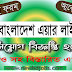 Biman Bangladesh Airlines ltd job circular 2019  । newbdjobs.com
