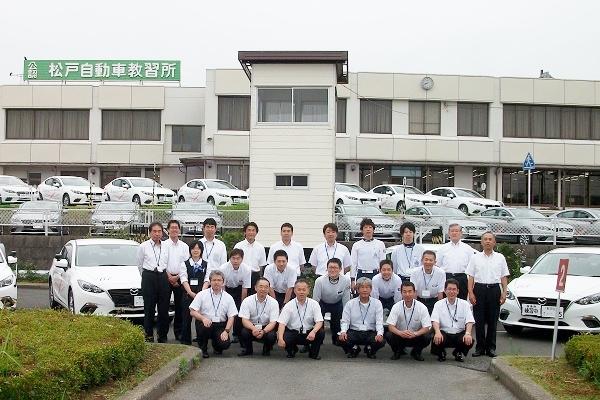 松戸 自動車 教習所
