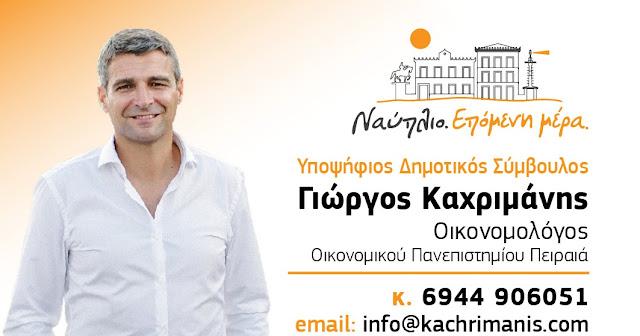 Γιώργος Καχριμάνης: Εξακολουθούμε και έχουμε τα χαμηλότερα δημοτικά τέλη από όλους τους όμορους Δήμους