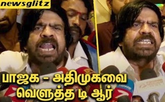 TR Slams BJP – ADMK Goverment | Latest News