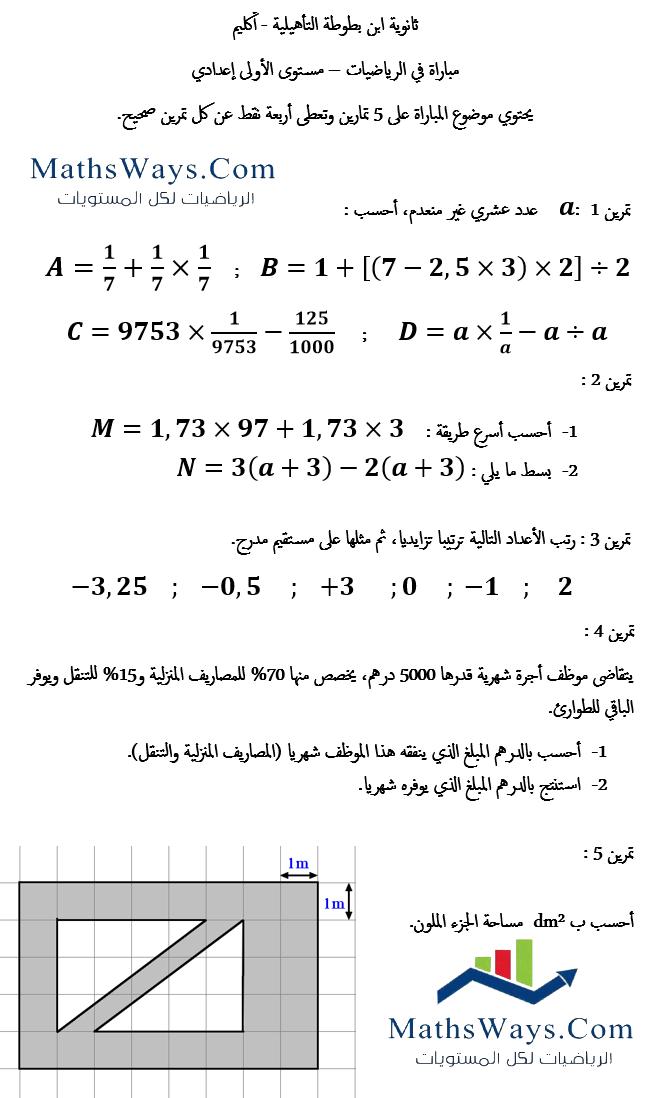 أولمبياد الرياضيات مستوى الأولى اعدادي - المرحلة الأولى
