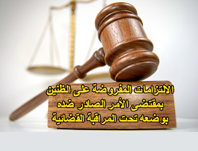 ما هي الالتزامات المفروضة على الظنين بمقتضى الأمر الصادر ضده بوضعه تحت المراقبة القضائية ؟