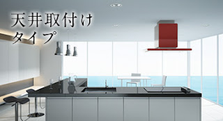 ARIAFINA(アリアフィーナ)天井タイプ