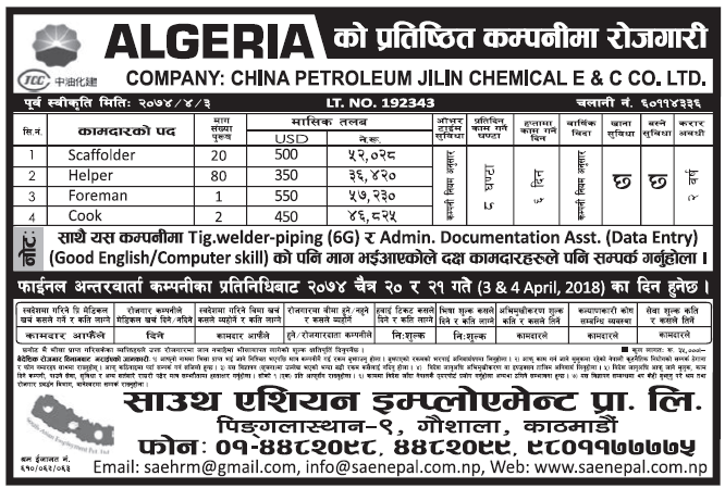 Jobs in Algeria for Nepali, Salary Rs 57,230
