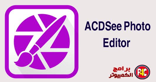 برنامج التعديل على الصور ACDSee Photo Editor
