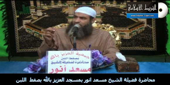 محاضرة فضيلة الشيخ مسعد انور بمسجد العزيز بالله بصفط  اللبن