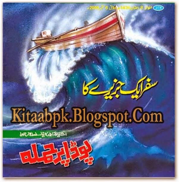 Safar Aik Jazeerey K Novel By Ishtiaq Ahmed