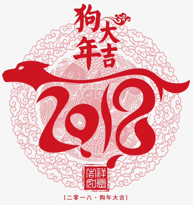 chinese chinese new year 2018 happy new year new year new year 2018 2018 happy new year 2018 the dog down free pull silhouette theme art word free