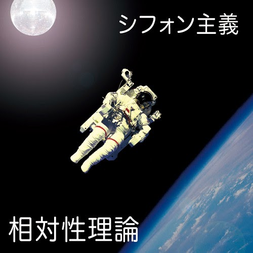 Download Soutaisei Riron シフォン主義 rar, Flac, Lossless, Hires, Aac m4a, mp3, zip