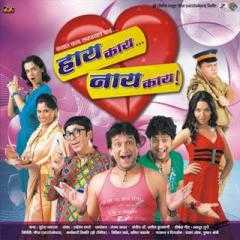 Hay Kay Nay Kay Full Marathi Movie Download 300mb DVDRip 480p