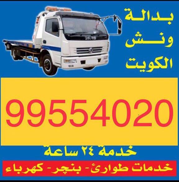 ونش السالمية حولي الكويت