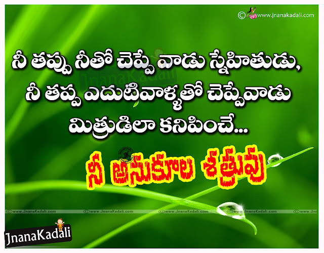 Here you can get new cute Friendship Quotes and Lines in Telugu Language, Best Telugu Friendship Images and Wallpapers,Top 10 Telugu Friends Forever Pics, Telugu 2016 New Friendship day Lines and Greetings, All Top Telugu Friendship Sayings and Images,Telugu Friendship kavithalu,Telugu Friendship quotes hd wallpapers,Telugu Friendship heart touching quotes kavithalu