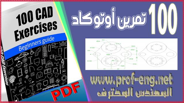 تعلم الاوتوكاد بدون معلم pdf | كتاب يضم 100 تمرين اوتوكاد | 100 CAD Exercises