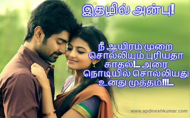 Kiss Tamil kadhal Kavidhaigal