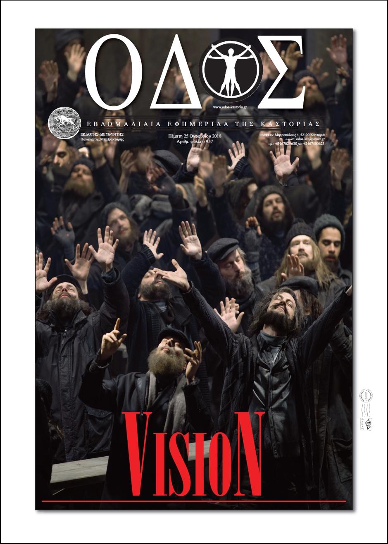 ΟΔΟΣ: Vision