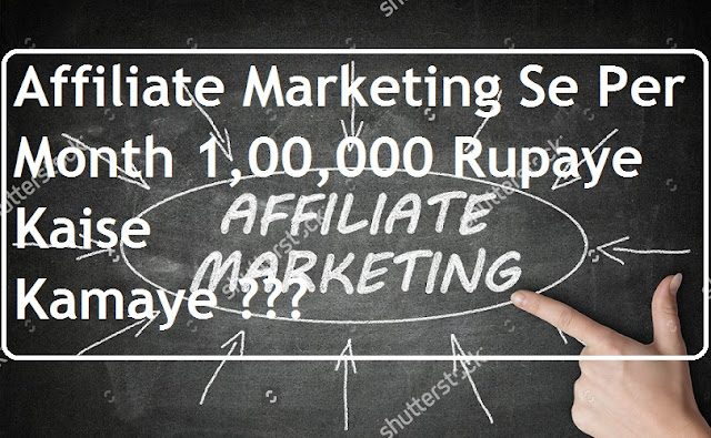 Affiliate Maketing Se Per Month 1,00,000 Rupaye Kaise Kamaye - How To Make Money On Affiliate Marketing