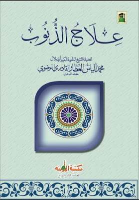 Download: Ilaaj-ul-Zunoob pdf in Arabic by Ilyas Attar Qadri