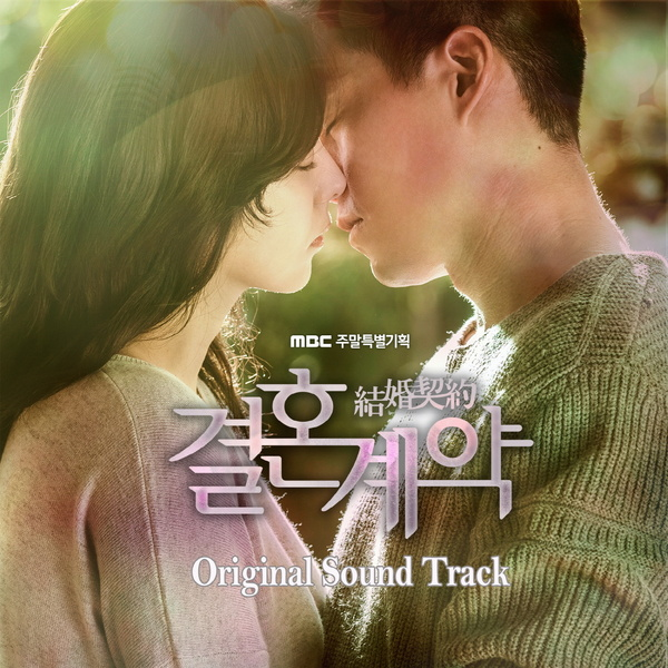 marriage-without-dating-ost-download