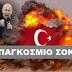 ΕΞΑΛΛΟΣ Ο Β.ΠΟΥΤΙΝ!!!ΑΥΤΗ ΤΗΝ ΦΟΡΑ ΔΕΝ ΤΗΝ ΓΛΥΤΩΝΟΥΝ ΟΙ ΤΟΥΡΚΟΙ!!!Ακύρωση ΚΑΙ ΤΗΣ επίσκεψης του Ρώσου Α/ΓΕΕΘΑ στην Τουρκία!!!ΑΝΑΜΕΝΕΤΑΙ ΤΟ ΞΕΣΠΑΣΜΑ ΤΩΝ ΠΡΟΦΗΤΕΥΟΜΕΝΩΝ!!!