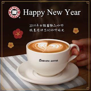 2019新春開工日咖啡買一送一懶人包