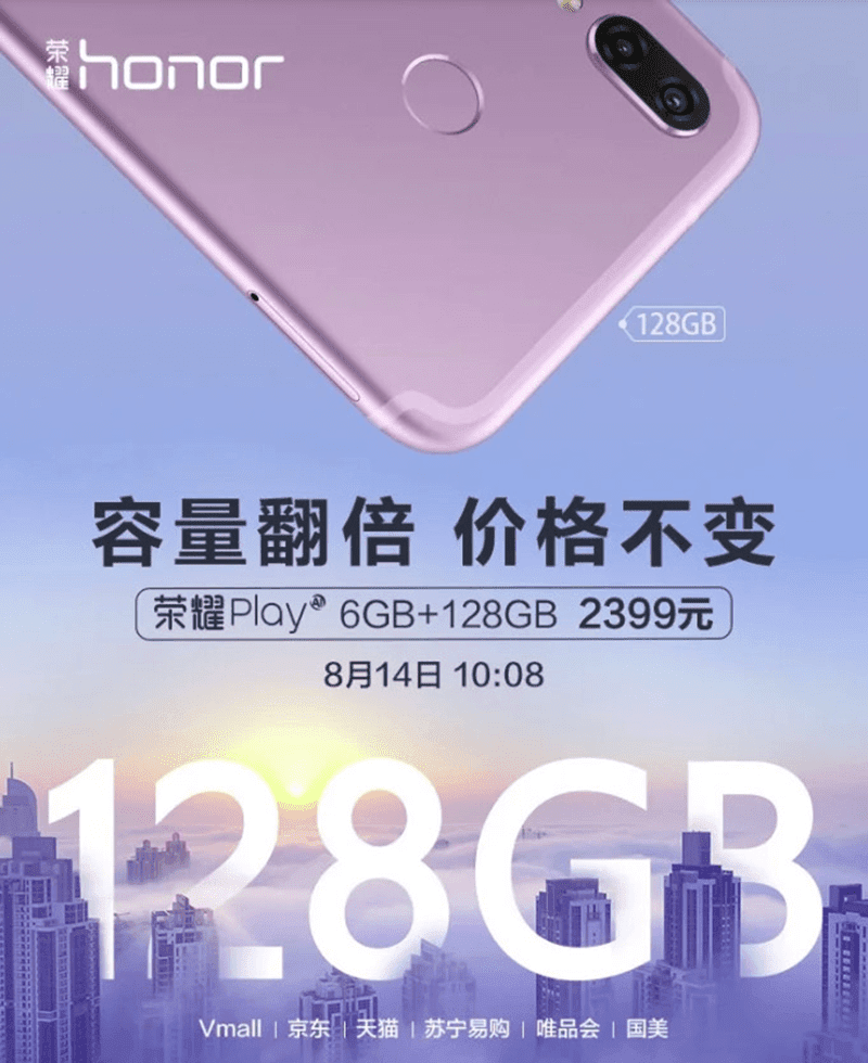 Honor Play 128GB variant now official, price in China is still the same