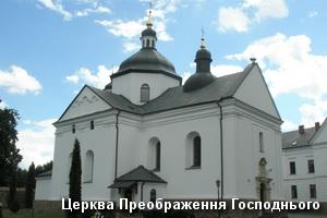 Преображенська церква в монастирі