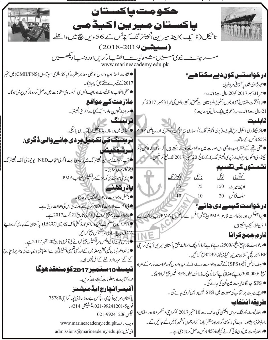 Jobs in Pakistan Marine Academy Karachi Seasion 2017-2018  3 July 2017