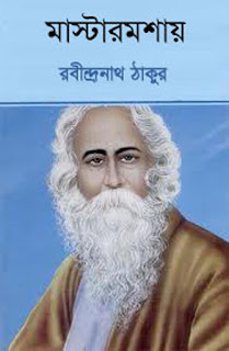 Master Moshai by Rabindranath Tagore Pdf download