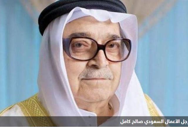 وفاة رجل الأعمال السعودى صالح عبد الله كامل