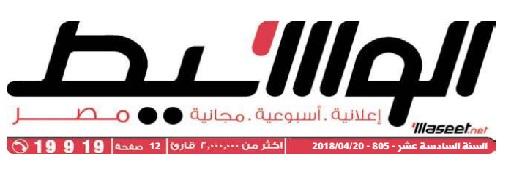 جريدة وسيط القاهرة عدد الجمعة 20 أبريل 2018 م